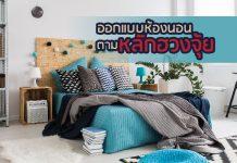 ออกแบบห้องนอน ตามหลักฮวงจุ้ย