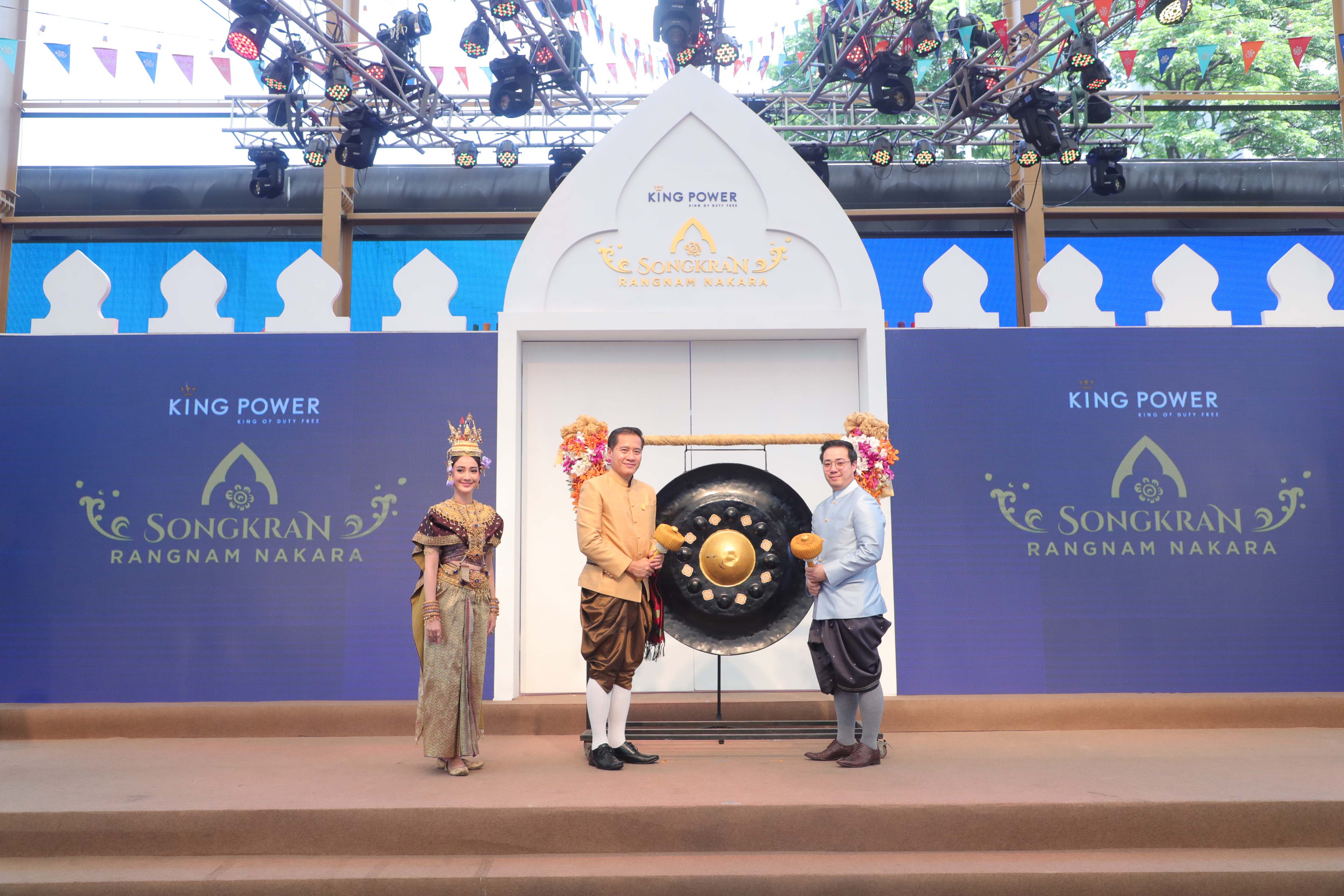 Kingpower สงกรานต์