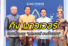 #SongkranRangnamNakara2018 #TheNewKingPowerRangnam #ExploreEndlessly