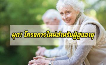 โครงการบ้านผู้สูงอายุ, สังคมสูงอายุ, ผู้สูงอายุ, บ้านพักคนชรา