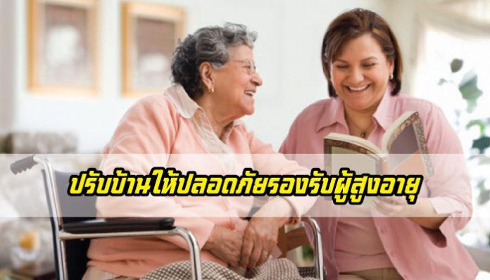 ผู้สูงอายุ, บ้านน่าอยู่, บ้านผูู้สูงวัย, บ้าน