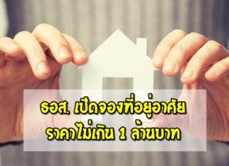 บ้านผู้มีรายได้น้อย, บ้านครอบครัว,บ้านผู้สูงอายุ,สร้างครอบครัว,บ้านน่าอยู่